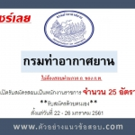 กรมท่าอากาศยาน เปิดรับสมัครสอบเป็นพนักงานราชการ จำนวน 25 อัตรา ตั้งแต่วันที่ 22 - 26 มกราคม 2561
