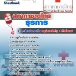 [[NEW]]แนวข้อสอบธุรการ สภากาชาดไทย