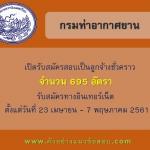 กรมท่าอากาศยาน เปิดรับสมัครสอบเป็นลูกจ้างชั่วคราว จำนวน 695 อัตรา รับสมัครทางอินเทอร์เน็ต ตั้งแต่วันที่ 23 เมษายน - 7 พฤษภาคม 2561