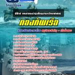 แนวข้อสอบฟิสิกส์ แผนกซ่อมบำรุงสิ่งอุปกรณ์วิทยาศาสตร์ กองทัพเรือ อัพเดทใหม่ 2560