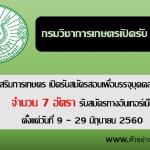 กรมส่งเสริมการเกษตร เปิดสอบเข้ารับราชการ จำนวน 7 อัตรา ตั้งแต่วันที่ 9 - 29 มิถุนายน 2560