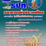 คู่มือเตรียมสอบ ธนาคารแห่งประเทศไทย