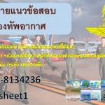 [[NEW]]แนวข้อสอบครูภาษา กองทัพอากาศ Line:topsheet1