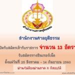 สำนักงานศาลยุติธรรม เปิดรับสมัครสอบเพื่อบรรจุเข้ารับราชการ จำนวน 13 อัตรา ตั้งแต่วันที่ 25 สิงหาคม - 14 กันยายน 2560