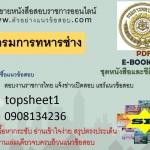 [[NEW]]แนวข้อสอบพนักงานธุรการ กรมการทหารช่าง Line:topsheet1