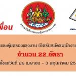 กรมสวัสดิการและคุ้มครองแรงงาน เปิดรับสมัคร 22 อัตรา วันที่ 26 เมษายน - 3 พฤษภาคม 2560
