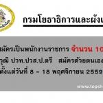 ประกาศ!!กรมโยธาธิการและผังเมือง ประกาศรับสมัครเป็นพนักงานราชการ 10 อัตรา(ตั้งแต่วันที่ 8 - 18 พฤศจิกายน 2559)