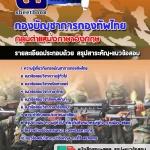 [[NEW]]แนวข้อสอบกลุ่มตำแหน่งภาษาอังกฤษ กองบัญชาการกองทัพไทย Line:topsheet1