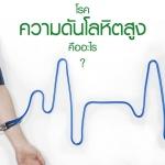 ความดันโลหิตสูง อาการ สาเหตุ วิธีรักษา