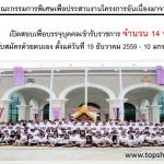 สำนักงานคณะกรรมการพิเศษเพื่อประสานงานโครงการอันเนื่องมาจากพระราชดำริ (กปร.) เปิดสอบเพื่อบรรจุบุคคลเข้ารับราชการ จำนวน 14 อัตรา รับสมัครด้วยตนเอง ตั้งแต่วันที่ 19 ธันวาคม 2559 - 10 มกราคม 2560