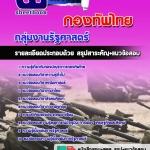 [[NEW]]แนวข้อสอบกลุ่มตำแหน่งรัฐศาสตร์ กองบัญชาการกองทัพไทย Line:topsheet1