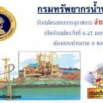 กรมทรัพยากรน้ำบาดาล เปิดรับสมัครสอบบรรจุเข้ารับราชการ 8 อัตรา ตั้งแต่วันที่ 6 - 27 มกราคม 2560