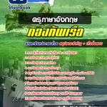 แนวข้อสอบครูภาษาอังกฤษ กองทัพเรือ อัพเดทใหม่ 2560