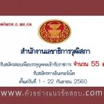 สำนักงานเลขาธิการวุฒิสภา เปิดรับสมัครสอบเพื่อบรรจุบุคคลเข้ารับราชการ จำนวน 55 อัตรา ตั้งแต่วันที่ 1 - 22 กันยายน 2560