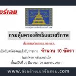 กรมคุ้มครองสิทธิและเสรีภาพ เปิดรับสมัครสอบบรรจุเข้ารับราชการ จำนวน 10 อัตรา ตั้งแต่วันที่ 22 มีนาคม - 25 เมษายน 2561