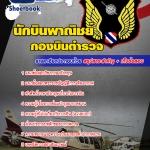 [NEW]แนวข้อสอบนักบินพาณิชย์ กองบินตำรวจ Line-topsheet1