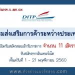 กรมส่งเสริมการค้าระหว่างประเทศ เปิดรับสมัครสอบเพื่อบรรจุบุคคลเข้ารับราชการ จำนวน 11 อัตรา ตั้งแต่วันที่ 1 - 21 พฤศจิกายน 2560