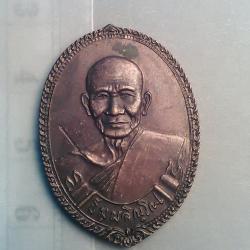 (ขายแล้ว) เหรียญ หลวงพ่อ ม่น ธมฺมจินฺโณ วัด เนินตามาก จ. ชลบุรี ปี พ.ศ. 2535 / 200.-