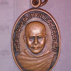 เหรียญ พระวิศาลสมณคุณ หลวงพ่อ สังข์ ปญฺญวฑฺโน วัด มงคลนิมิตร ภูเก็ต ปี 35 / 200.-