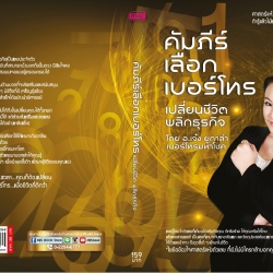 หนังสือ คัมภีร์เลือกเบอร์โทร เปลี่ยนชีวิต พลิกธุรกิจ