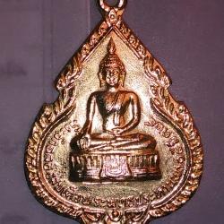 เหรียญ ที่ระลึก สมเด็จพระประธานพร หลัง หลวงพ่อ แพ วัด พิกุลทอง สิงห์บุรี ปี 24 / 200.-