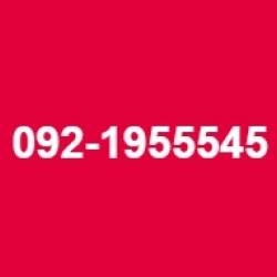 (ขายแล้ว) เบอร์มงคล 092-1955545