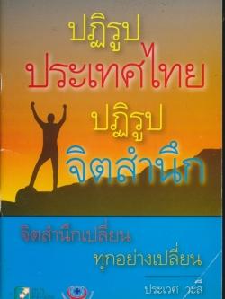 ปฏิรูปประเทศไทย ปฏิรูปจิตสำนึก