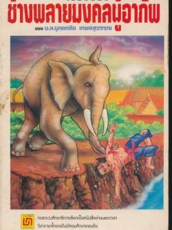 เรื่องของ ช้างพลายมงคลผู้อาภัพ