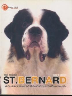 เซนต์ เบอร์นาร์ด ST.BERNARD DOG'S STORY
