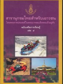 สารานุกรมไทยสำหรับเยาวชน โดยพระราชประสงค์ในพระบาทสมเด็จพระเจ้าอยู่หัว เล่ม ๕ การท่องเที่ยวเชิงนิเวศ สัตว์ในระบบนิเวศป่าชายเลย สวนพฤกษศาสตร์