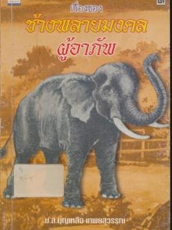 เรื่องของ ช้างพลงายมงคลผู้อาภัพ
