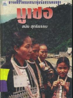 สารคดีชีวิตของชนกลุ่มน้อยบนดอยสูง มูเซอ