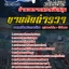 [NEW]แนวข้อสอบนายสิบตำรวจสายอำนวยการ สำนักงานตำรวจแห่งชาติ Line-topsheet1 thumbnail 1