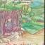 ชีวิตบนดอย ปีที่ 4 ฉบับที่ 1 พ.ศ.2543 thumbnail 1