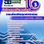 แนวข้อสอบนักวิชาการเงินและบัญชี กรมส่งเสริมอุตสาหกรรม NEW 2560 thumbnail 1
