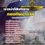 แนวข้อสอบเจ้าหน้าที่สันทัดงาน กองทัพอากาศ NEW 2560 thumbnail 1