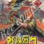ชุนชิว ยอดยุทธ์แดนทมิฬ เล่ม 1 สินค้าเข้าร้านวันจันทร์ที่ 3/4/60 thumbnail 1