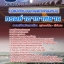 [[NEW]]แนวข้อสอบเจ้าหน้าที่ตรวจอาวุธและวัตถุอันตราย กรมท่าอากาศยาน Line:topsheet1 thumbnail 1