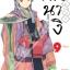คันนางิ KANNAGI Crazy Shrine Maidens เล่ม 9 สินค้าเข้าร้านวันพุธที่ 9/8/60 thumbnail 1