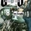 GTO PARADISE LOST เล่ม 8 สินค้าเข้าร้านวันพุธที่ 13/9/60