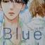 Blue Lust บลู ลัสท์ เล่ม 1 สินค้าเข้าร้าน 17/10/59