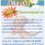 น้ำมันมะพร้าวบริสุทธิ์ สกัดเย็น ธรรมชาติ 100% เจ-เทสต์ ขนาด 450ml. thumbnail 2