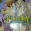 Honey Boy เล่ม 4 (จบ) ป่วนรักทะลวงใจผู้ชายสายหวาน สินค้าเข้าร้่าน13/1/59 thumbnail 1