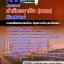 แนวข้อสอบทันตแพทย์ สำนักอนามัย กรุงเทพมหานคร อัพเดทใหม่ 2560 thumbnail 1