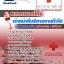 [[NEW]]แนวข้อสอบเจ้าหน้าที่บริหารงานทั่วไป สภากาชาดไทย thumbnail 1