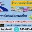 """NEW""แนวข้อสอบช่างกองไฟฟ้าเครื่องกลและยานพาหนะ การทางพิเศษแห่งประเทศไทย thumbnail 1"