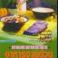 ตำรับเด็ด อาหารจานด่วน thumbnail 1