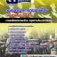 [[NEW]]แนวข้อสอบกลุ่มตำแหน่งภาษาไทย กองบัญชาการกองทัพไทย Line:topsheet1 thumbnail 1