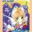 การ์ดแคปเตอร์ ซากุระ Cardcaptor sakura เล่ม 2 สินค้าเข้าร้านวันพุธที่ 6/9/60