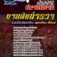 แนวข้อสอบนายสิบตำรวจ สายปราบปราม 2560 NEW thumbnail 1